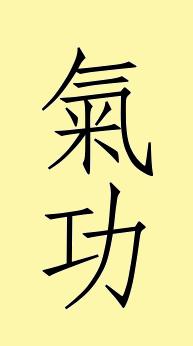 qigong1